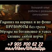 A fortune teller in St. Petersburg. Love spells. Removal of spoilage