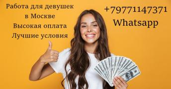 Best Agency in Moscow need a girl (Work)