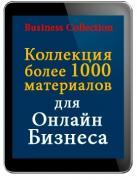 Более 1000 сервисов и материалов для продвижения онлайн бизнеса