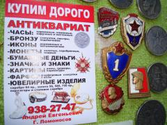BUY ANCIENT POSTCARDS PHOTOS COUPONS MILITARY BADGES