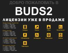 Диагностическое оборудование BRP + Лицензии BUDS2