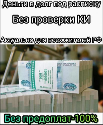 Деньги под расписку набережные челны