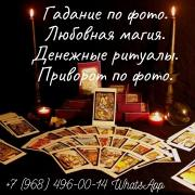 Magic services. Removal of spoilage. Love spell