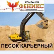 Песок, щебень, бой, грунт, отсев, земля с доставкой Ломоносовски