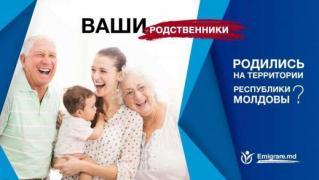 Помощь в получении гражданства Молдовы