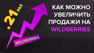 Повышаем продажи за счёт автоматизированного сервиса продвижения и оптимизации карточек товаров на wildberries