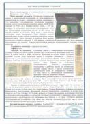 Рукописный свиток молитвенник корана, Барнаул
