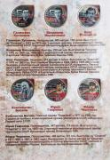 "Set of collector coins ""the Legend of FC Spartak"""