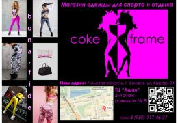"Shop for sports and fitness ""Coke Frame"""