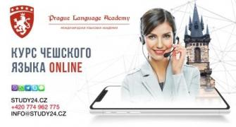 Скидка! Курс чешского языка для начинающих