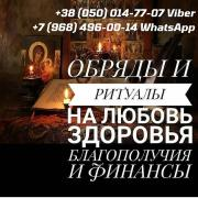 Tarot reader in Moscow. Love spell Moscow