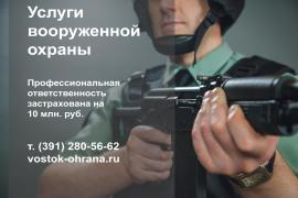 "The group of companies ""VOSTOK-PROTECTION"" Services to physical security on site"