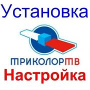 Tricolor, NTV+ Installation configuring the Exchange of Astrakhan