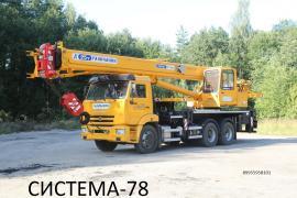 Truck Cranes, Automobile Towers, Manipulators, Compressors. RENT
