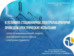 Услуги стационарной электролаборатории в Тюмени