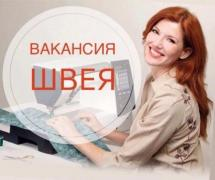 Vacancy of seamstress from direct employers in Moscow